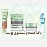 skin-cleansing-products