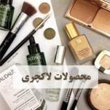 Luxury-makeup-products